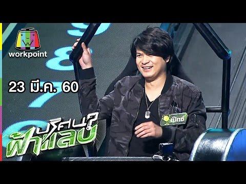 ปริศนาฟ้าแลบ | ทับทิม, เป๊กซ์, จันจิ, | 23 มี.ค. 60 Full HD