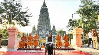 สมเด็จพระเจ้าน้องนางเธอฯ เสด็จไปวัดมหาโพธิ (พุทธคยา) มหาโพธิวิหาร ประเทศอินเดีย