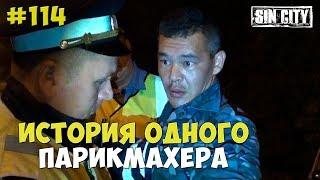 ГОРОД ГРЕХОВ 114 - ИСТОРИЯ ОДНОГО ПАРИКМАХЕРА