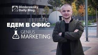 Едем в офис к Genius Marketing. Встреча с партнерами. Daily Blog #2