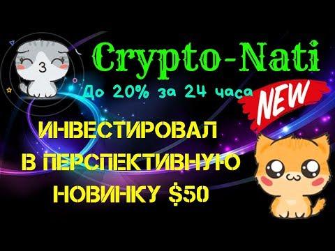 (SCAM! Не платит!) Crypto-Nati🐱 (SCAM! Не платит!)