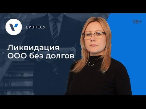#Ликвидация #ООО без долгов. Как происходит?