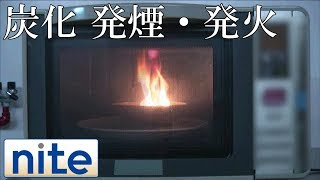 【nite-ps】 電子レンジ「3.食品が過加熱で発火」