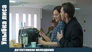 ▶️ Улыбка Лиса - Мелодрама Русские сериалы Детектив Новинки