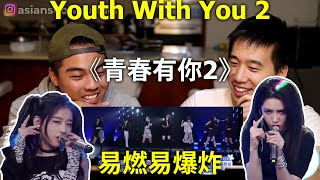 YouthWithYou《青春有你2》flammable and explosive 位置测评公演舞台纯享:《易燃易爆炸》 | Asian Australian - Reaction Video
