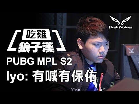 閃電狼 FW x PUBG|吃雞狼子漢:Iyo有喊有保佑!?