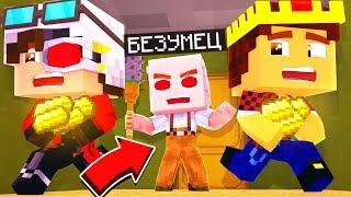 Я И АИД БЕЗУМЦЫ! НО ВОРЫ ВСЕ РАВНО ХОТЯТ ОГРАБИТЬ НАШ ДОМ! Minecraft