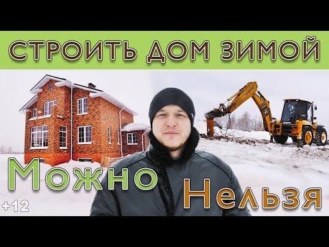 Строить дом зимой.  Можно или Нельзя ?