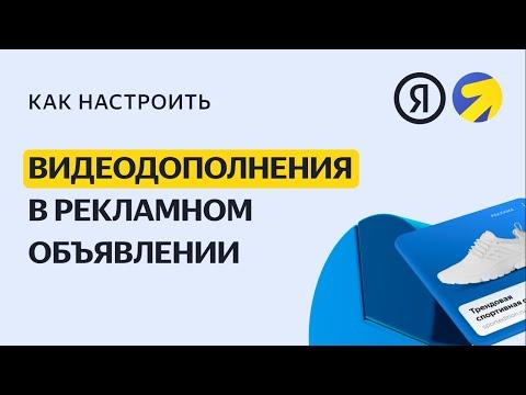 Видеодополнения врекламном объявлении