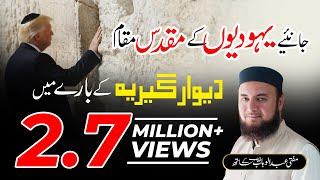 The story of Wailing Wall Jeruselem | Deewar e Girya yahoodiyon ki history | Mufti Abdul Wahab