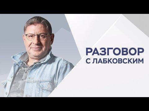 Михаил Лабковский / Как решать конфликты на работе