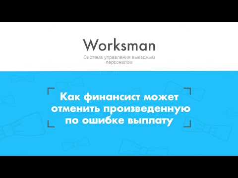 Видеообзор Worksman