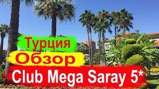 Отдых в Турции.  Club Mega Saray HV 1  Обзор отеля