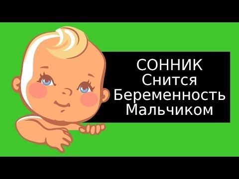 СОННИК - К чему снится беременность мальчиком? Толкование Снов - Сниться Мальчик
