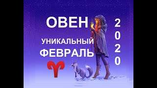 ♈ОВЕН. ТАРО-ПРОГНОЗ НА ФЕВРАЛЬ 2020.