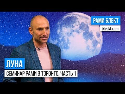 7 лунный день астрология