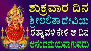 ಶುಕ್ರವಾರ ದಿನ ಶ್ರೀಲಲಿತಾ ರತ್ನಾವಳಿ ಕೇಳಿ ಆ ದಿನ ಆನಂದಮಯವಾಗುವದು | Jayasindoor Bhakti Geetha|Mamblam Sisters