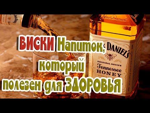 ➤Это полезно знать➤ВИСКИ Напиток, который полезен для ЗДОРОВЬЯ➤