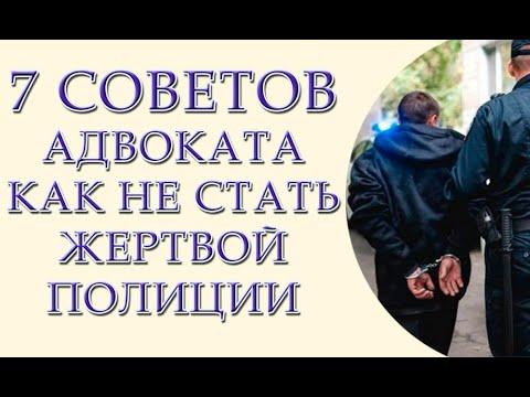 7 советов адвоката как не стать жертвой полиции