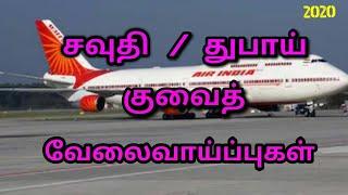 வெளிநாட்டு வேலைவாய்ப்புகள் 2020 / Tamil / Kuwait tamilan views