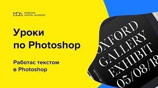 Работа с текстом в Photoshop 1-часть [Moscow Digital Academy]