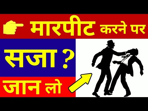 मारपीट करने पर सजा ??   I.P.C Section 323, 324, 325 & 326    Most Important Laws In India