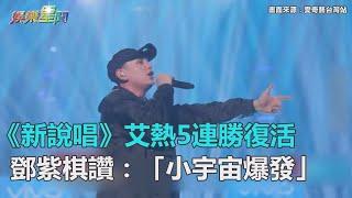 《新說唱》艾熱5連勝復活 鄧紫棋讚:「小宇宙爆發」|三立新聞網SETN.com