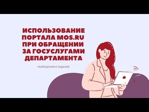 """Семинар-практикум """"Использование портала mos.ru при обращении за госуслугами Департамента"""""""