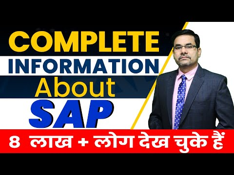SAP Course Full Details | SAP Course | SAP | What is SAP | Best Accounting Course