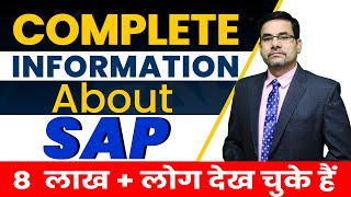 Complete information About SAP | Tally ERP 9 | Best Accounting Course for commerce students