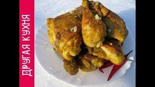 Вкуснятина! Курица по-грузински / Такие ножки улетят со стола мгновенно!
