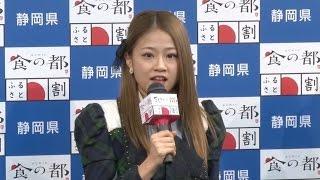 AKB島田晴香、12キロ減量に成功。たかみなの言葉がきっかけに『静岡県名産品ふるさと割』発表会