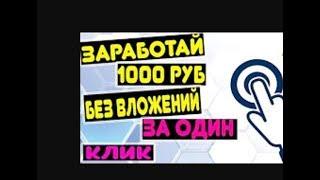 ЗАРАБОТАЙ 1000 РУБЛЕЙ БЕЗ ВЛОЖЕНИЙ ЗА ОДИН КЛИК! НЕ ЛОХОТРОН
