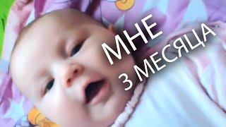 Шок!Мой ребенок начал разговаривать в 3 месяца!)