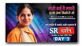 || jaya kishori ji || nani bai ro mayro || live || dahod gujrat || sr darshan || day 3