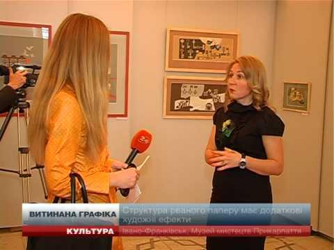 Надія Бабій презентувала виставку витинаної графіки - YouTube