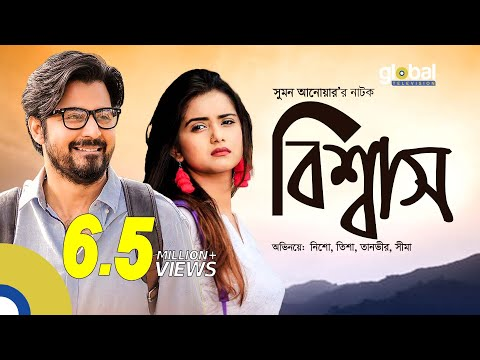 Bangla Eid New Natok - Biswas ( বিশ্বাস ) | Afran Nisho | Tanjin Tisha | Global Tv