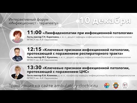 Инфекционист - терапевту. 10.12.19