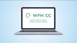АРГУС WFM CC - система для автоматизации управления контакт центром