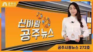 신바람 공주뉴스 272호(공산성 역사관 조성사업, 공산성 왕궁유적 복원, 대백제전, 정례브리핑) 이미지
