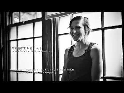 【臺南美學任意門】總爺國際藝術村-琳恩.卡札本 荒·野生