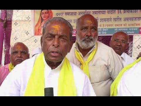 महादेव जानकर, राम शिंदे न आल्यानं धनगर आंदोलनाला फरक पडणार नाही