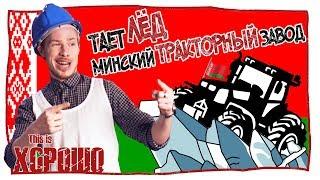 Тает лёд Минский тракторный завод