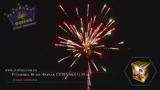 """Салют ФОРСАЖ 36 выстрелов от компании Интернет-магазин пиртехнических изделий """"Fire Dragon"""" - видео"""