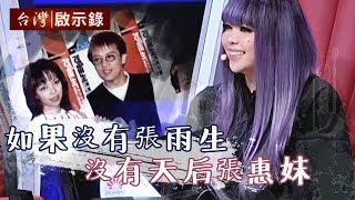 台灣啟示錄20170129 - 如果沒有張雨生 沒有天后張惠妹