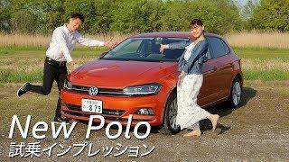 【プロドライバーが乗る】New Polo 試乗インプレッション