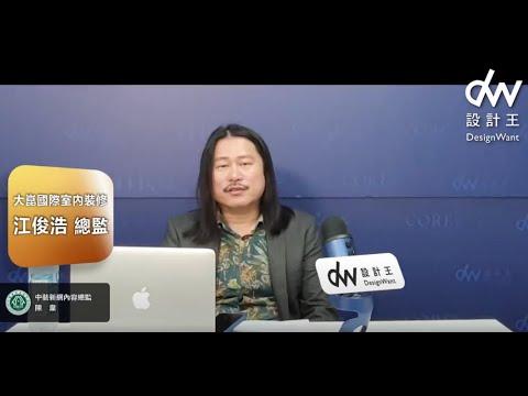 2020 江俊浩 |中裝新網x設計王人物專訪