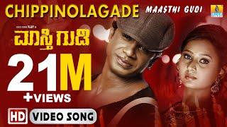 New Video Song 2017- Chippinolagade -Maasthi Gudi - I Duniya Vijay I Amulya