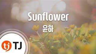 [TJ노래방] Sunflower - 윤하(Younha) / TJ Karaoke