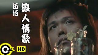 伍佰 Wu Bai&China Blue【浪人情歌 Wanderer's love song】Official Music Video